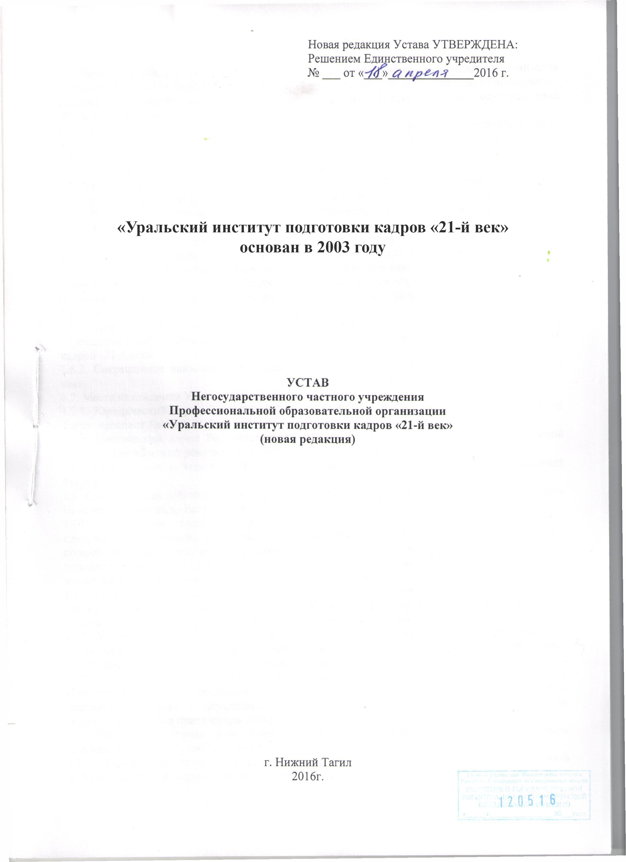 Отчет о результатах самообследования за 2016 2017 учебный